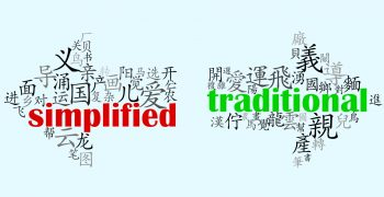 Traditional or Simplified Chinese?